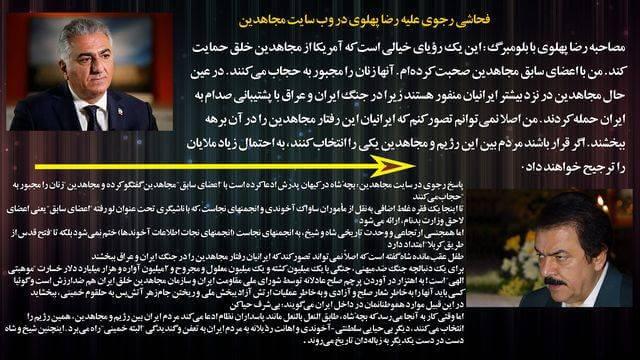 نتیجه تصویری برای مجاهدین/پهلوی